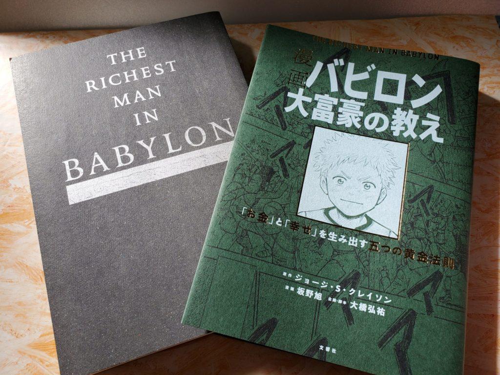 バビロンの大富豪表紙